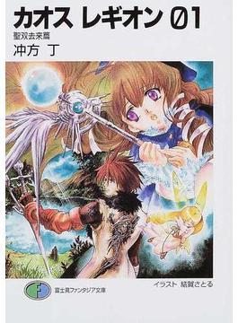カオスレギオン 01 聖双去来篇(富士見ファンタジア文庫)