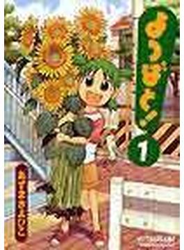よつばと! 1 (電撃コミックス)(電撃コミックス)