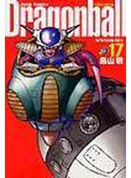 ドラゴンボール 17 完全版 (ジャンプ・コミックス)(ジャンプコミックス)