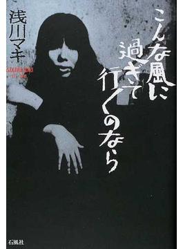こんな風に過ぎて行くのなら Asakawa Maki 1971〜2003