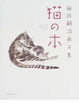 猫の本 藤田嗣治画文集