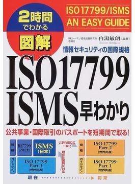 図解ISO17799/ISMS早わかり 情報セキュリティの国際規格 公共事業・国際取引のパスポートを短期間で取る!