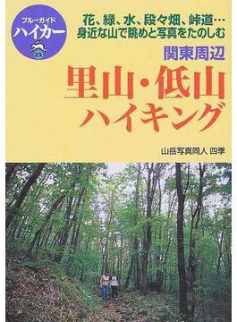 里山・低山ハイキング 関東周辺