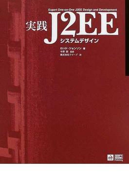 実践J2EEシステムデザイン