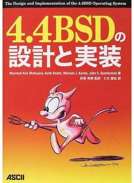 4.4BSDの設計と実装