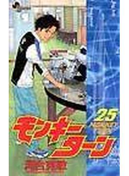 モンキーターン 25 (少年サンデーコミックス)(少年サンデーコミックス)