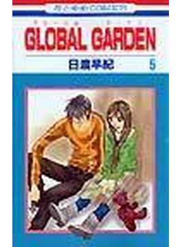 Global garden 5 (花とゆめコミックス)