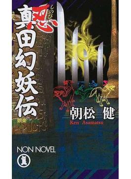 忍・真田幻妖伝(ノン・ノベル)