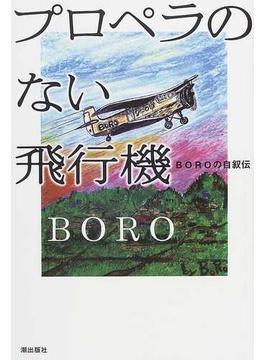 プロペラのない飛行機 BOROの自叙伝