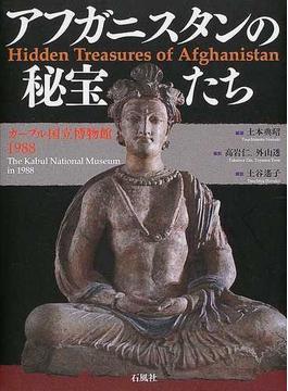 アフガニスタンの秘宝たち カーブル国立博物館1988