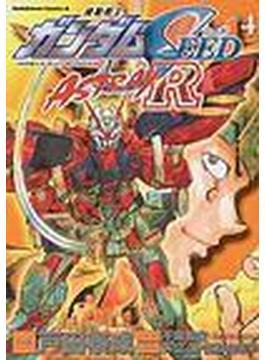 機動戦士ガンダムSEED ASTRAY R(角川コミックス・エース) 4巻セット(角川コミックス・エース)