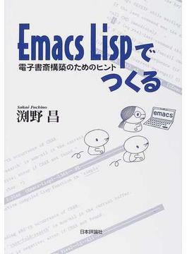 Emacs Lispでつくる 電子書斎構築のためのヒント
