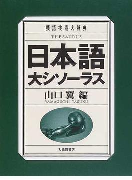 日本語大シソーラス 類語検索大辞典