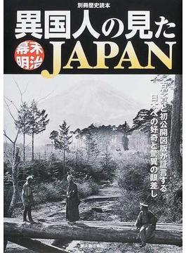 異国人の見た幕末・明治JAPAN 古写真と初公開図版が証言する日本への好奇と驚異の眼差し
