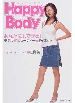Happy body あなたにもできる!モデル式ビューティー&ダイエット