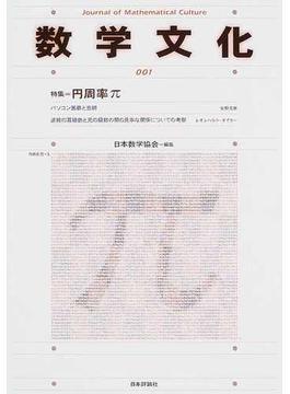 数学文化 Journal of mathematical culture 第1号 特集=円周率π