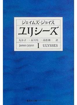 ユリシーズ 1(集英社文庫)