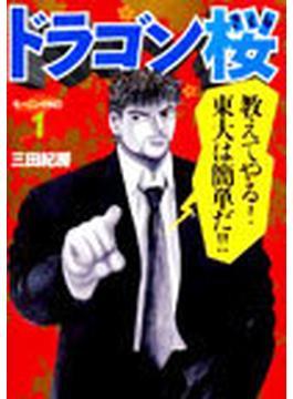 ドラゴン桜 1 (モーニングKC)(モーニングKC)