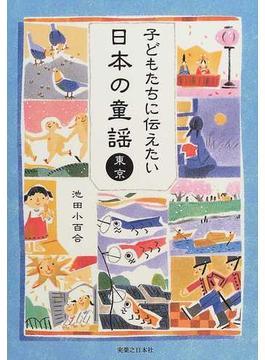 子どもたちに伝えたい日本の童謡 東京
