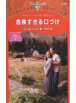 危険すぎる口づけ(シルエット・スペシャル・エディション)