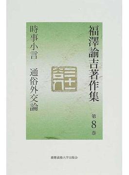 福沢諭吉著作集 第8巻 時事小言 通俗外交論
