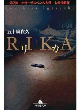 リカ(幻冬舎文庫)