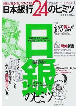 知れば知るほどコワくなる!日本銀行24のヒミツ 不況をつくり、悪化させたのは日銀だった!