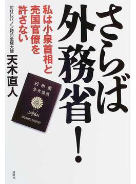 さらば外務省! 私は小泉首相と売国官僚を許さない