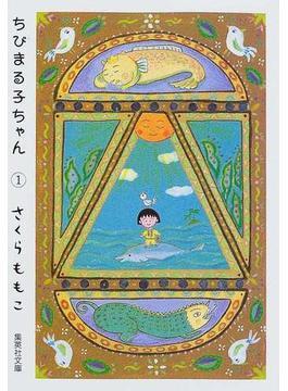 ちびまる子ちゃん 1(集英社文庫コミック版)