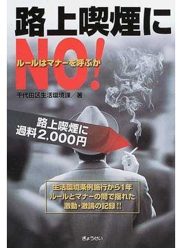 路上喫煙にNO! ルールはマナーを呼ぶか 路上喫煙に過料2,000円