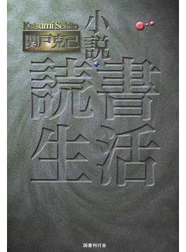 小説・読書生活