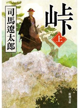 峠 上巻(新潮文庫)
