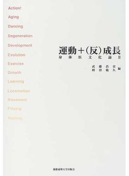 運動+(反)成長 身体医文化論 2