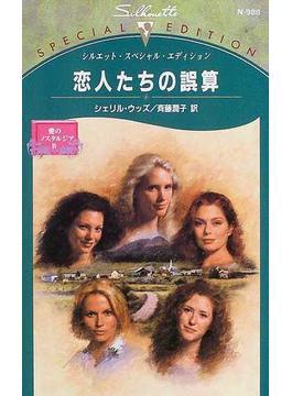 恋人たちの誤算(シルエット・スペシャル・エディション)