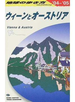 地球の歩き方 '04〜'05 A17 ウィーンとオーストリア