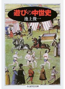 遊びの中世史(ちくま学芸文庫)