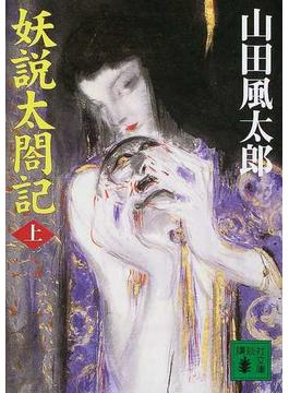 妖説太閤記 上(講談社文庫)