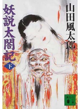 妖説太閤記 下(講談社文庫)