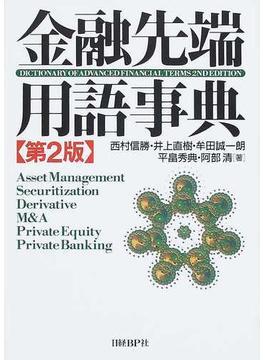 金融先端用語事典 第2版