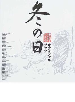 冬の日オフィシャルブック 連句アニメーション