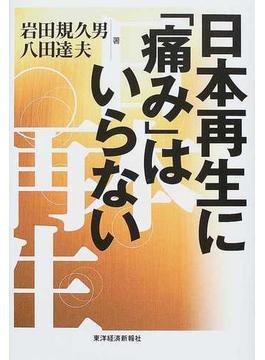 日本再生に「痛み」はいらない