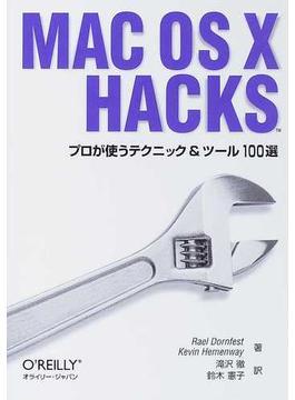 Mac OS Ⅹ hacks プロが使うテクニック&ツール100選