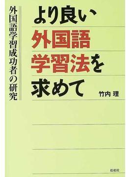 より良い外国語学習法を求めて 外国語学習成功者の研究