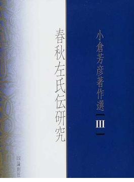 小倉芳彦著作選 3 春秋左氏伝研究
