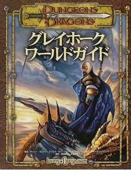 グレイホーク・ワールドガイド ダンジョンズ&ドラゴンズ