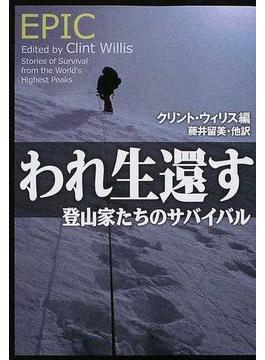 われ生還す 登山家たちのサバイバル(扶桑社セレクト)