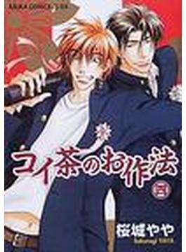 コイ茶のお作法(あすかコミックスCL-DX) 4巻セット