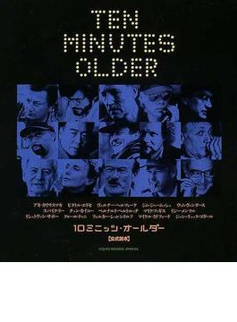 『10ミニッツ・オールダー』公式読本