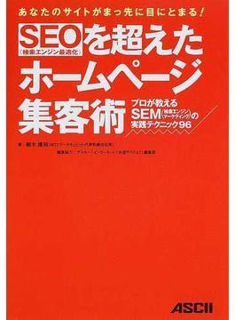 SEOを超えたホームページ集客術 プロが教えるSEM(検索エンジンマーケティング)の実践テクニック96