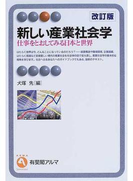 新しい産業社会学 仕事をとおしてみる日本と世界 改訂版(有斐閣アルマ)